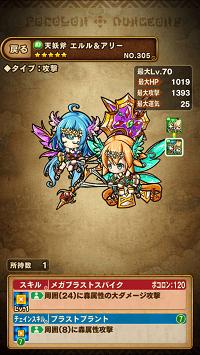 天妖斧エルル&アリー
