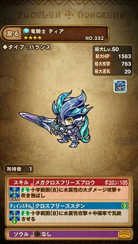 竜騎士ティア