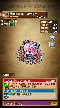 水蓮姫コノハナサクヤ