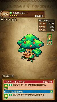 かしましツリー