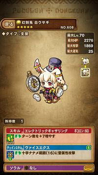 幻刻兎白ウサギ