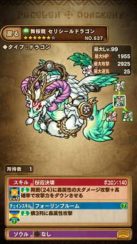 舞桜龍セリシールドラゴン