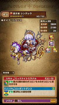 麗灰姫シンデレラ