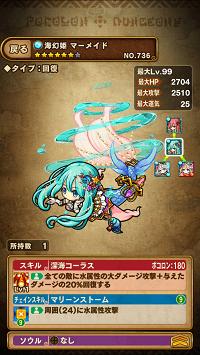 海幻姫マーメイド