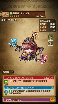 荊眠姫オーロラ