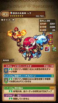 艶蒼の炎美神ヘラ