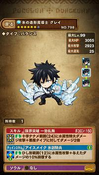 氷の造形魔導士グレイ