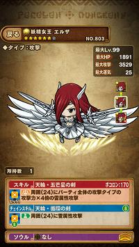妖精女王エルザ