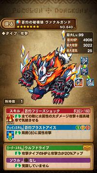 蒼灼の破壊狼ヴァナルガンド