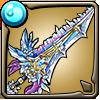 氷河竜の蒼鱗剣アイコン