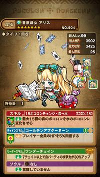 童夢戯女アリス