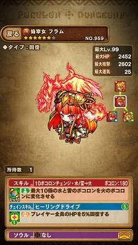 焔宰女フラム