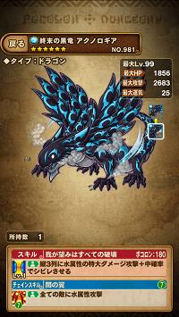 終末の黒竜アクノロギア