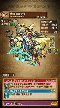 煌剣竜テラ