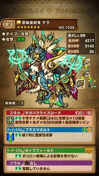 雷輪煌剣竜テラ