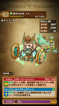 勝利の女神ニケ