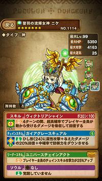 聖羽の流輝女神ニケ