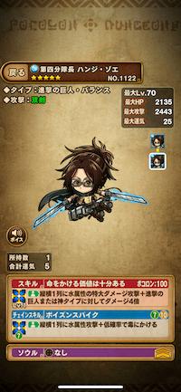 第四分隊長ハンジゾエ