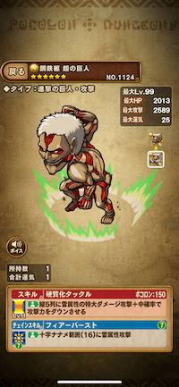 鋼鉄躯鎧の巨人