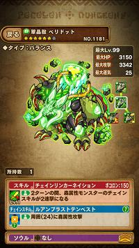 翠晶獣ペリドット