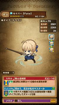 セイバー【Fate】