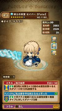 剣士の英霊セイバー【Fate】