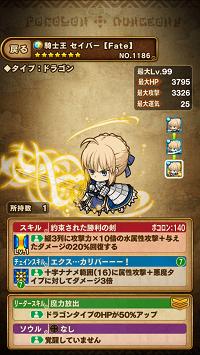 騎士王セイバー【Fate】