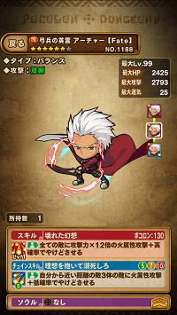 弓兵の英霊アーチャー【Fate】