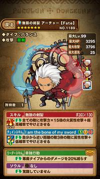 無限の剣製アーチャー【Fate】