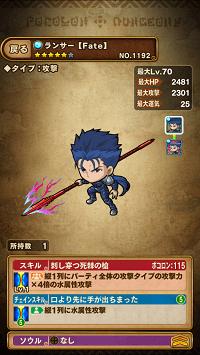 ランサー【Fate】