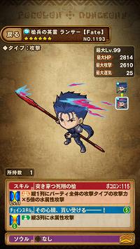 槍兵の英霊ランサー【Fate】