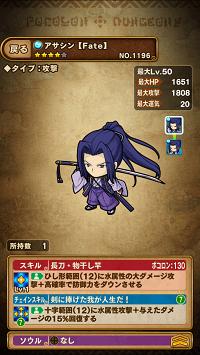 アサシン【Fate】