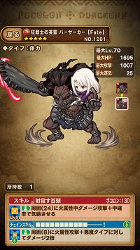 狂戦士の英霊バーサーカー【Fate】