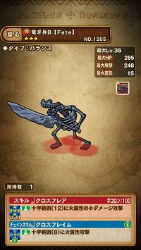 竜牙兵B【Fate】