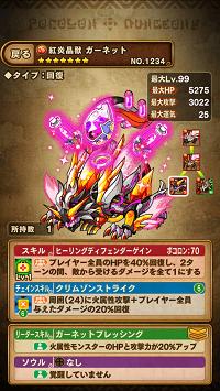 紅炎晶獣ガーネット