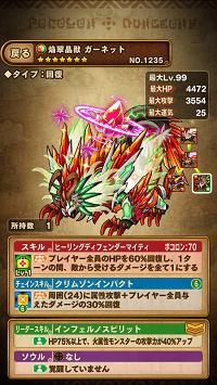 焔翠晶獣ガーネット
