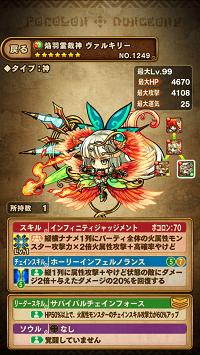 焔羽霊裁神ヴァルキリー