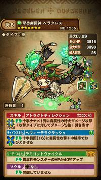 翠岳剣闘神ヘラクレス