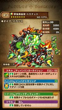翠焔爆晶獣ペリドット