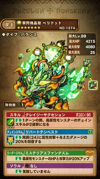 翠閃塊晶獣ペリドット
