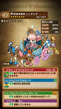 綺焔車麗姫シンデレラ