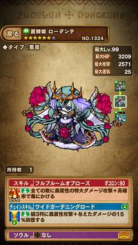 麗棘姫ローダンテ
