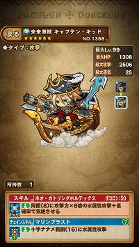 未来海賊キャプテンキッド