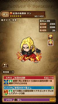 紅蓮の格闘家ケン
