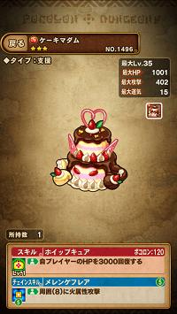 ケーキマダム