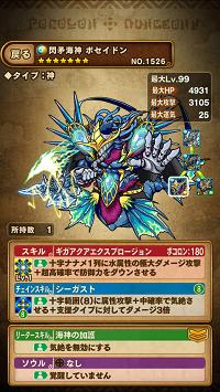 閃矛海神ポセイドン