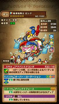 輪凍焔舞士ロンド