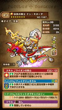 伝説の騎士ドンキホーテ