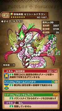 桜焔絢龍セリシールドラゴン