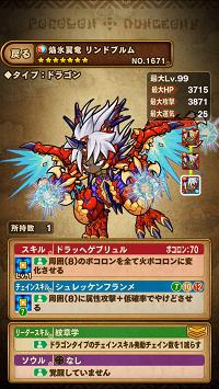 焔氷翼竜リンドブルム